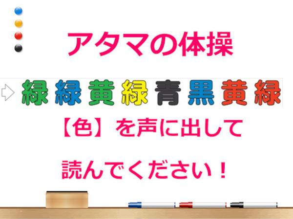 アタマの体操:色読みゲームで脳トレ!正しく読める?