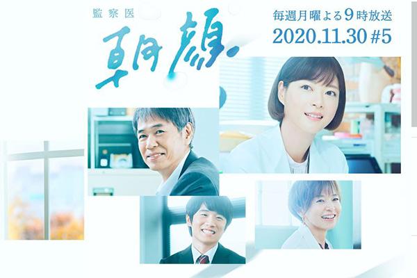 月9ドラマ「監察医 朝顔」