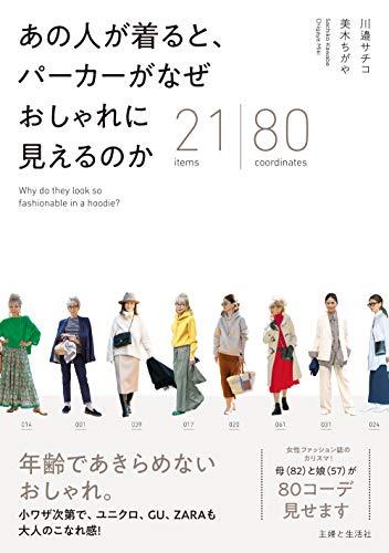 大人のファッション本