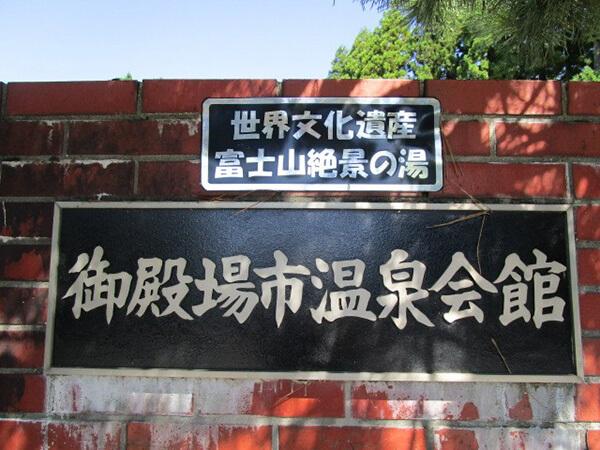 静岡県の御殿場市温泉会館