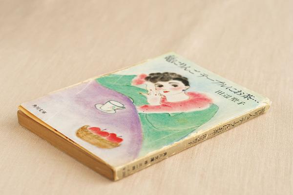 山本さんの愛読書『篭にりんご テーブルにお茶…』(撮影=中川まり子)