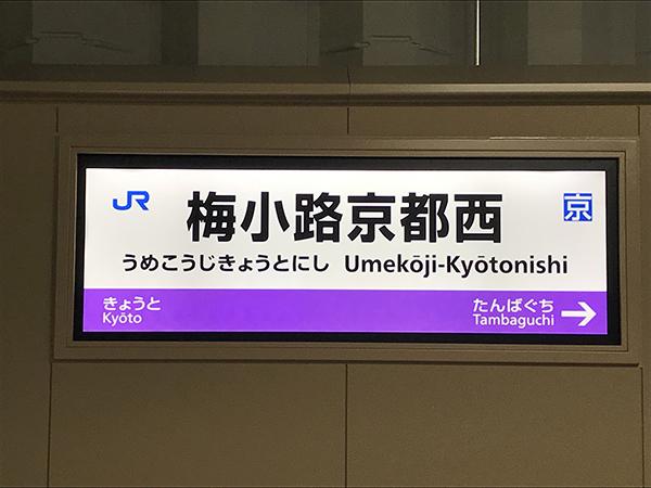 梅小路京都西駅は2019年3月16日に開業