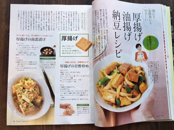 料理研究家、奥薗壽子さんによる、「厚揚げ、油揚げ、納豆レシピ」