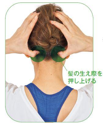あご下と頬付近の硬くなっている筋肉をはがします