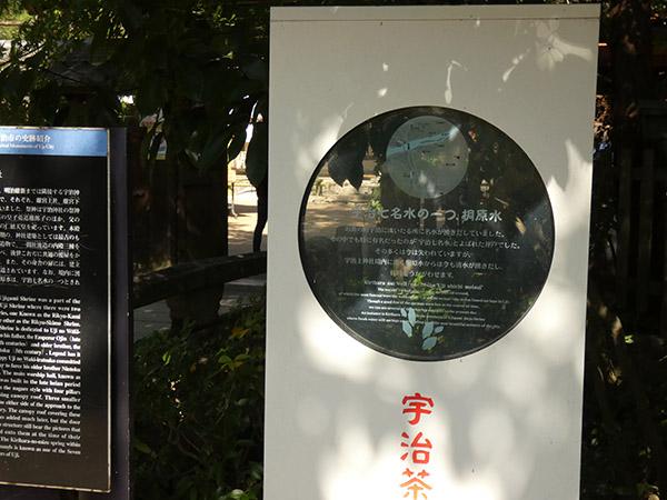 宇治上神社も、お茶とゆかりがある場所です