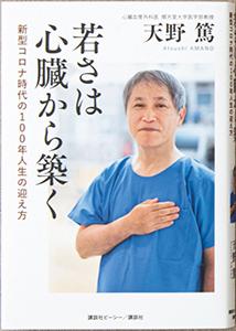天野篤著『若さは心臓から築く』