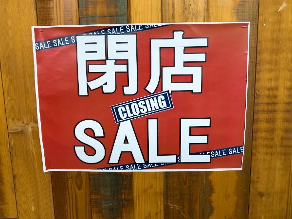 いつも閉店セール中のお店は問題にならないの?