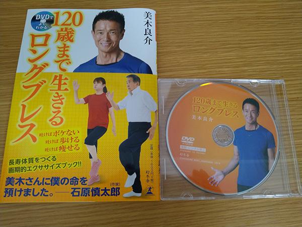 美木良介著『120歳まで生きるロングブレス』・DVD付き