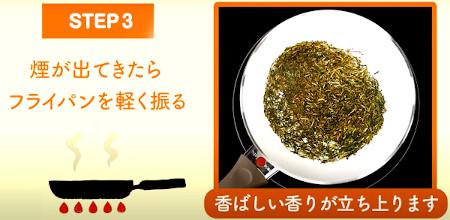 自家製ほうじ茶の作り方3:フライパンを軽く振る