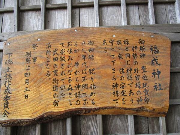 静岡市にある「福成(ふくなり)神社」