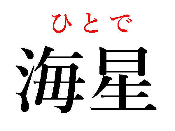海の生物の漢字の読み方、海星はひとで