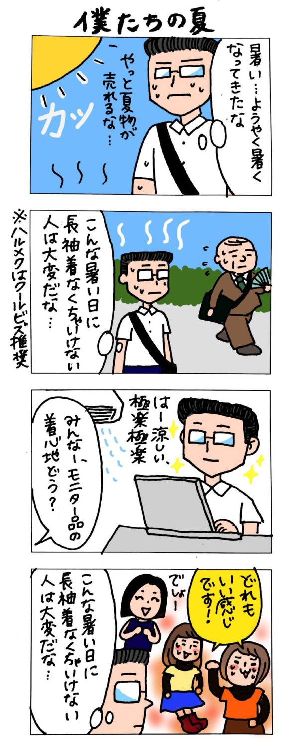 ハルメク通販の4コマ漫画