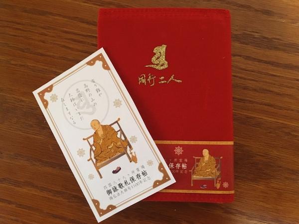 大師号1100年記念・御詠歌札の保存ケース。御朱印みたいにたまっていくのがうれしい♪