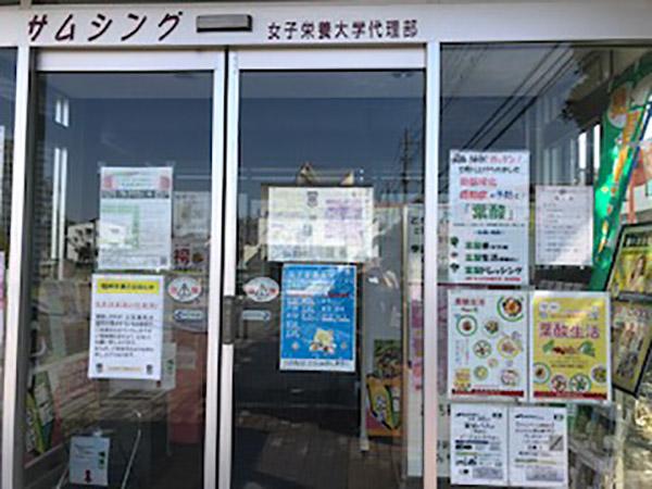 女子栄養大学の売店です。葉酸商品を売ってます