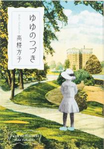 理論社刊 1540円