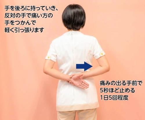 五十肩ストレッチ:両手を背中に回し、痛い方の手をつかんで引く。痛みの出る手前で5秒止める