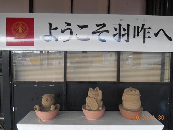 羽咋駅のサンドアート