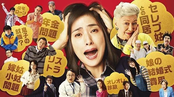 2021年10月公開映画「老後の資金がありません!」に出演