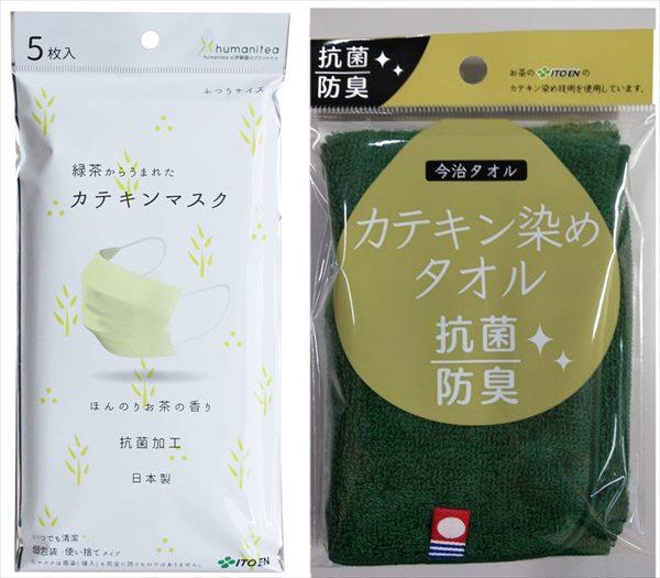 伊藤園「カテキン染めタオル」と「緑茶からうまれたカテキンマスク」
