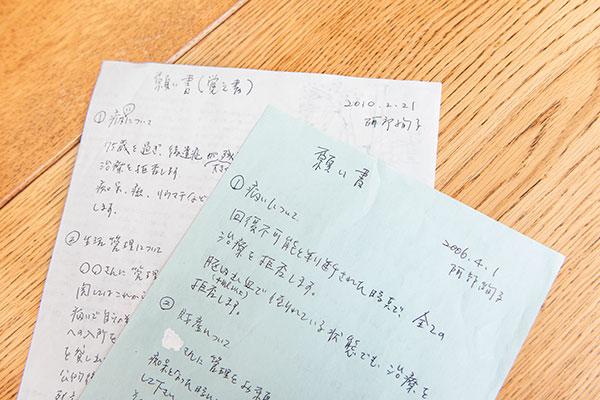 阿部さんが書いた「願い書」