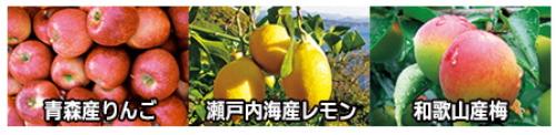 青森産りんご、瀬戸内産レモン、和歌山産梅を使用