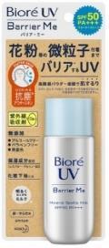 おすすめ花粉症対策グッズ3:アレルギー対応化粧品