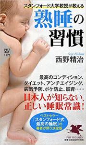 『睡眠障害 現代の国民病を科学の力で克服する』 (角川新書刊)
