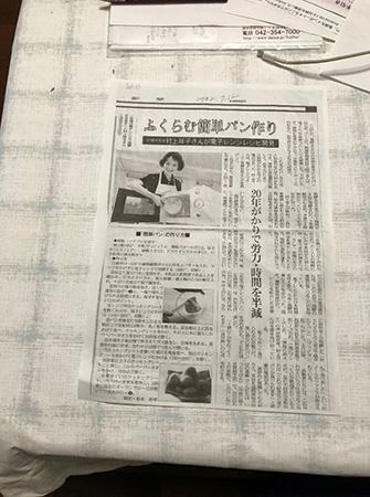 2002年7月12日の朝日新聞に掲載された村上祥子さんのパンレシピ