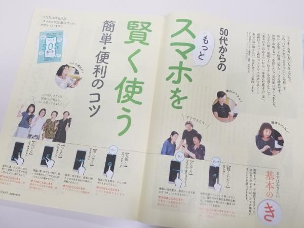 3.ガラケー卒業&スマホ塾