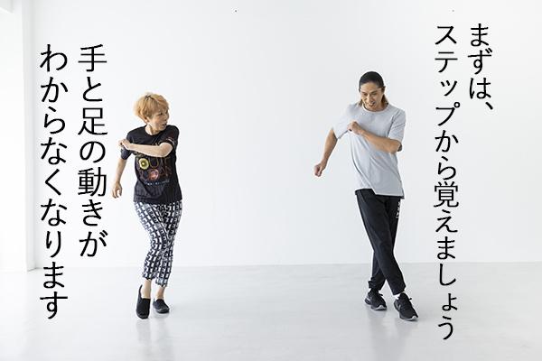 SAMにダンスを教わる