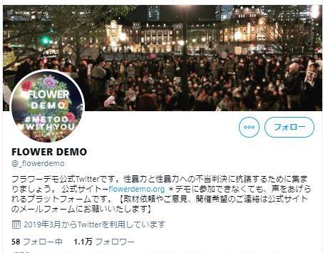 フラワーデモを呼びかけているTwitterアカウント