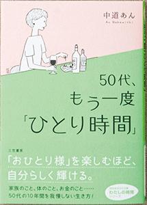 中道あん著『50代、もう一度「ひとり時間」』