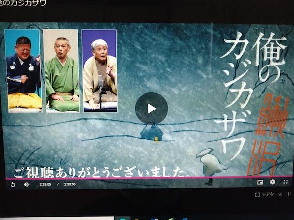 三遊亭白鳥「鬼コロ沢」