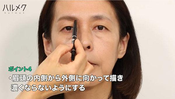 初心者は、眉頭の少し離れた内側から外側に(眉頭に)向かって書くようにしましょう