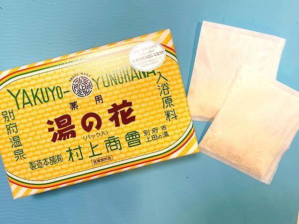別府温泉 薬用湯の花10袋入り 1100円(税込)