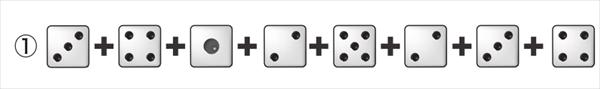 大人の脳トレ:さいころ計算1