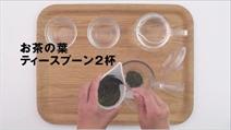 緑茶のオンザロックの作り方1:ティースプーン2杯の茶葉を急須に入れる