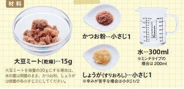 レンジでチンして、まぶすだけ! 痩せる大豆ミートの作り方