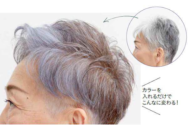 白髪染めをやめたら、まずは「スイッチカラー」