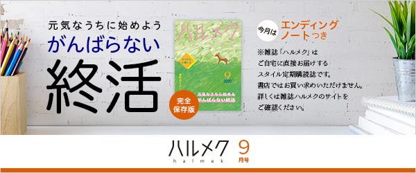 雑誌「ハルメク」9月号の終活特集もチェック
