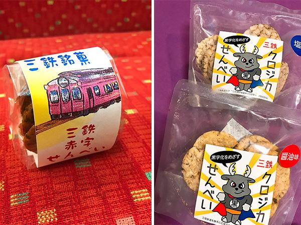(左)三鉄赤字せんべい(右)クロジカせんべい塩味・醤油味