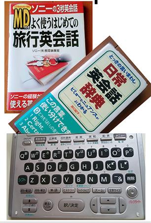 例文が多かった初めての電子辞書。How to 本とともにお世話になりました