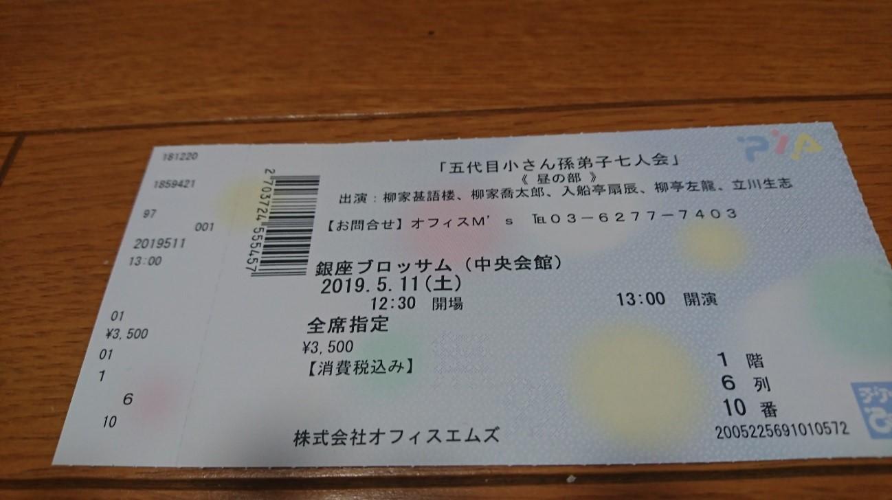 5代目小さん孫弟子七人会チケット