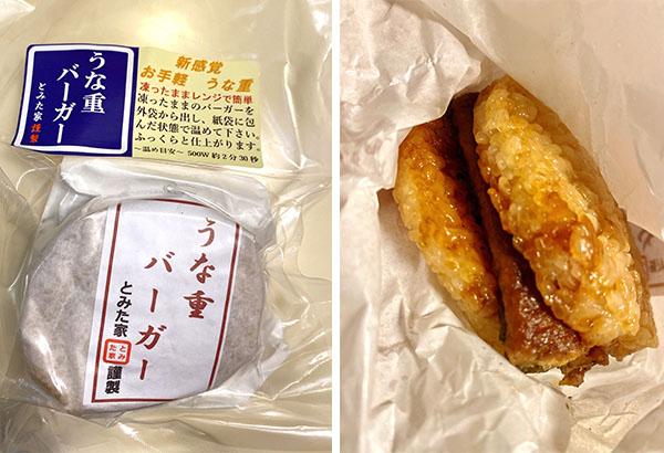 左/冷凍の鰻バーガー 右/鰻をご飯で挟んである