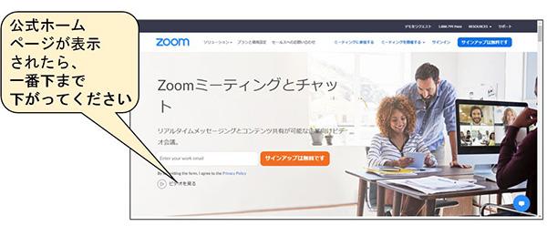 Zoomをダウンロードをする