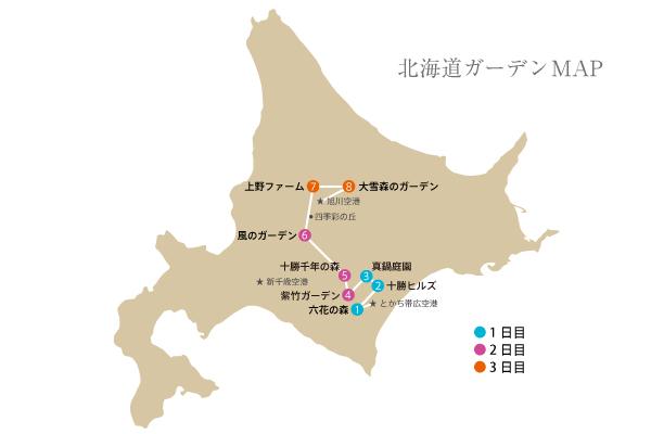 北海道ガーデン街道全8ガーデンを巡るモデルコース