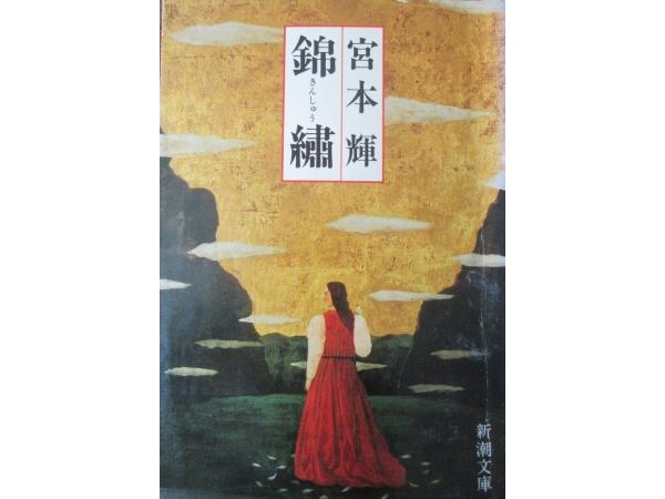 宮本輝『錦繍』の世界