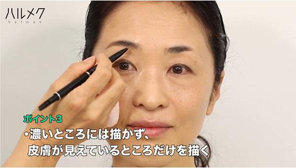 細眉の書き方ステップ3:足りない眉毛を埋める