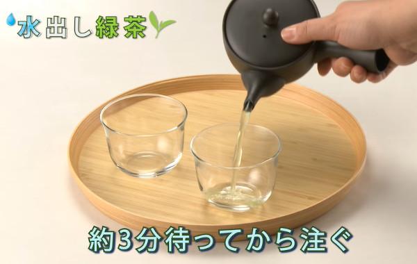 水出し緑茶の作り方3:約3分待ってから注ぐ