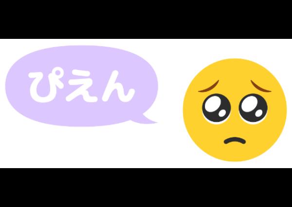 SNSで人気の「ぴえん」の意味とは?